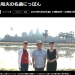 [:ja]【BSテレ東-5月3日19時】徳光和夫の名曲にっぽん ~カンボジア流しの旅スペシャル~[:]